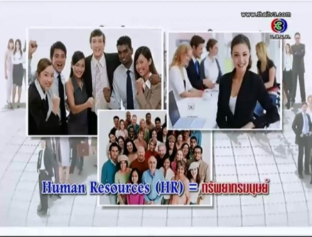 ดูรายการย้อนหลัง Human Resources(HR)