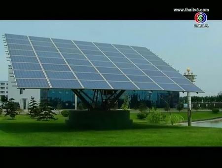 ดูรายการย้อนหลัง พลังงานแสงอาทิตย์ ตอน 2