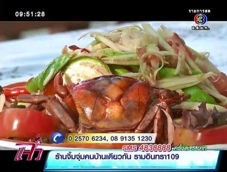 ดูละครย้อนหลัง แจ๋วพากิน - ร้านครกไม้ไทย ลาว ซ.ลาดปลาเค้า 24