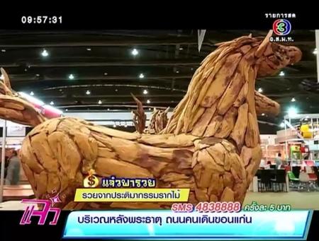 ดูละครย้อนหลัง แจ๋วพารวย - รวยจากประติมากรรมรากไม้