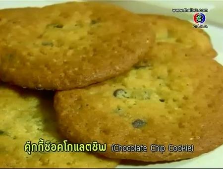 ดูละครย้อนหลัง คุ๊กกี้ช็อคโกแลตชิพ