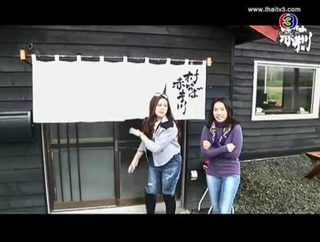 ดูละครย้อนหลัง อะไกคาวา ฮ๊อกไกโด ประเทศญี่ปุ่น ช่วงที่ 3