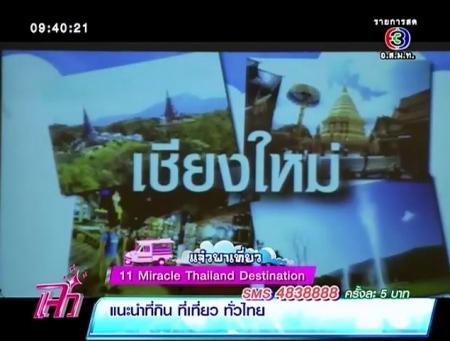 ดูละครย้อนหลัง แจ๋วพาเที่ยว - 11 Miracle Thailand Destination