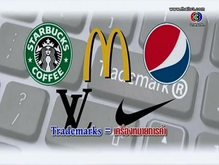 ดูละครย้อนหลัง Trademarks = เครื่องหมายการค้า