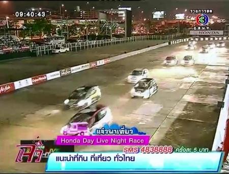 ดูละครย้อนหลัง แจ๋วพาเที่ยว - Honda Day Live Night Race