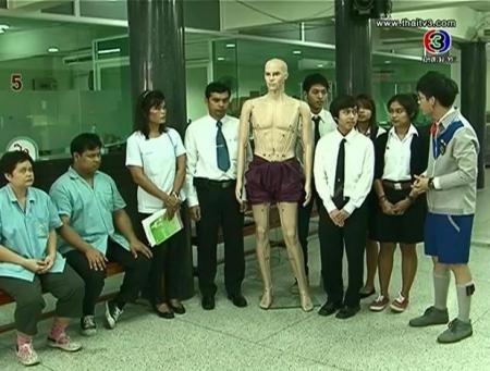ดูละครย้อนหลัง เครื่องมือฝึกฝนการนวดแผนไทย สำหรับผู้พิการทางสายตา