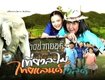 ดูละครย้อนหลัง เที่ยวละไมฯ บ้านแม่ช้าง ณ กุยบุรี