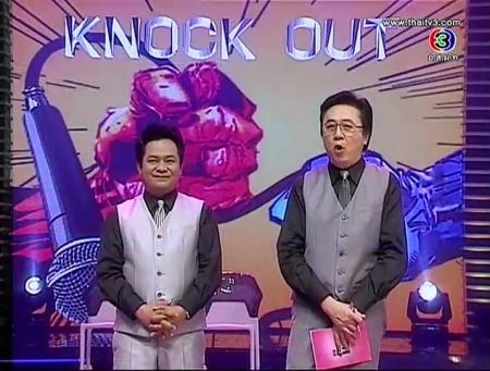 ดูรายการย้อนหลัง Knock Out แฝดเสียง - ดันดารา