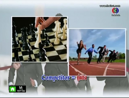 ดูละครย้อนหลัง Competitor = คู่แข่ง