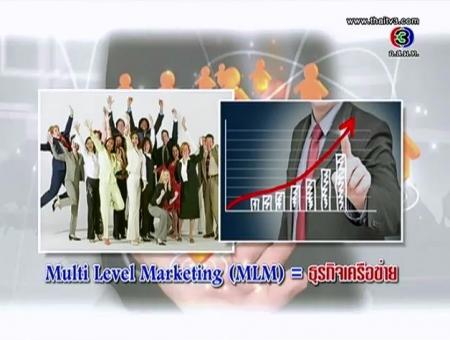ดูรายการย้อนหลัง Multi Level Marketing(MLM)=ธุรกิจเครือข่าย