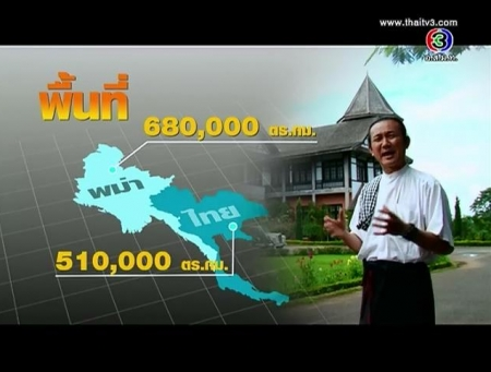 ดูละครย้อนหลัง ทำไมเราต้องสนใจ Pyin Oo Lwin? ตอน 1