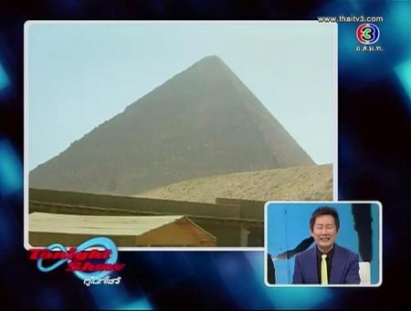 ดูรายการย้อนหลัง อเมซซิ่งต่างแดน - อียิปต์