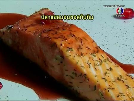 ดูละครย้อนหลัง ปลาแซลมอนซอสทับทิม