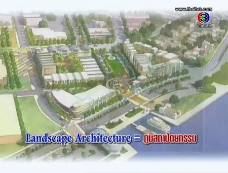 ดูละครย้อนหลัง Landscape Architecture = ภูมิสถาปัตยกรรม