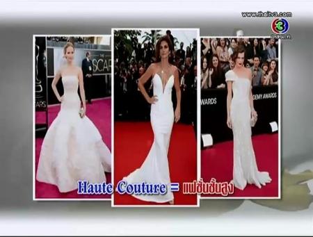 ดูละครย้อนหลัง Haute Couture = แฟชั่นชั้นสูง