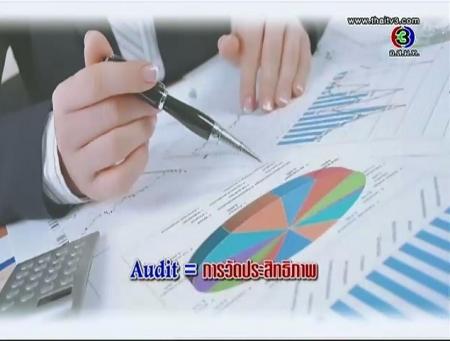 ดูละครย้อนหลัง Audit = การวัดประสิทธิภาพ