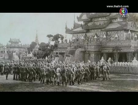 ดูละครย้อนหลัง มัณฑะเลย์ เสน่ห์บนเส้นทางประวัติศาสตร์ ตอน 1