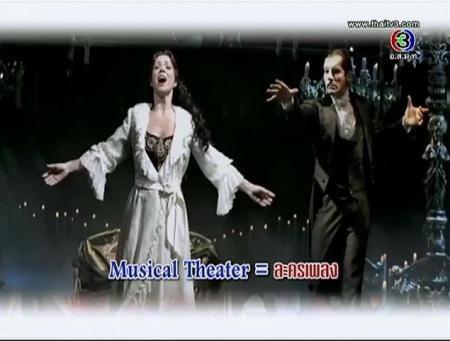 ดูรายการย้อนหลัง Musical Theater=ละครเพลง