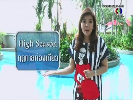 ดูละครย้อนหลัง High Season = ฤดูกาลท่องเที่ยว