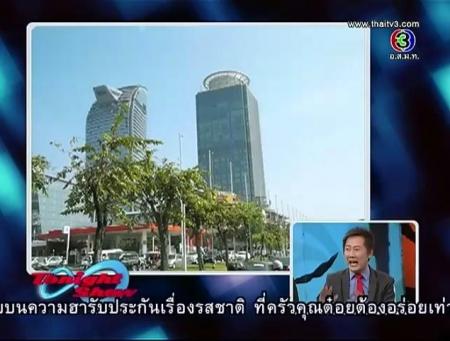 ดูรายการย้อนหลัง พนมเปญ กัมพูชา
