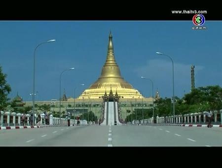 ดูละครย้อนหลัง เปิดพม่า เปิดเมือง เปิดตลาด ตอน 1