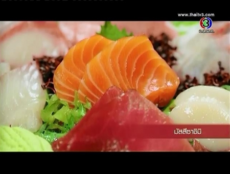 ดูละครย้อนหลัง ร้าน Honmono Sushi