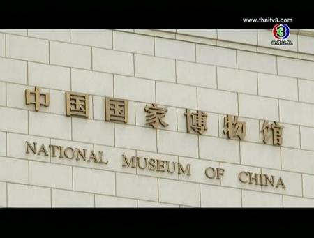 ดูละครย้อนหลัง โอกาสที่ได้มา จากสัมพันธ์ไทยจีน