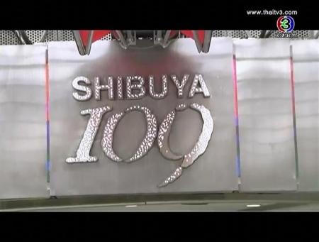 ดูละครย้อนหลัง Shibuya 109