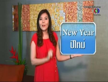 ดูละครย้อนหลัง New Year = ปีใหม่