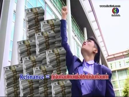 ดูรายการย้อนหลัง Refinance=กู้เงินก้อนใหม่เพื่อใช้หนี้เงินก้อนเก่า