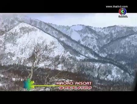 ดูละครย้อนหลัง Kiroro Resort Hokkaido