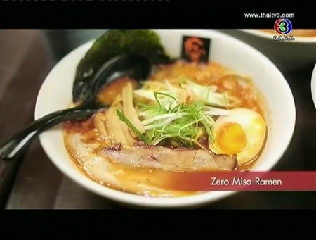 ดูรายการย้อนหลัง ร้าน Ramen Zero