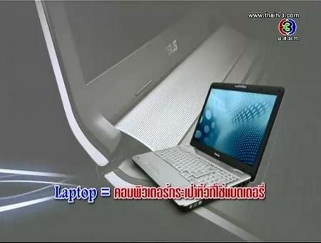 ดูละครย้อนหลัง Laptop = คอมพิวเตอร์กระเป๋าหิ้วที่ใช้แบตเตอรี่