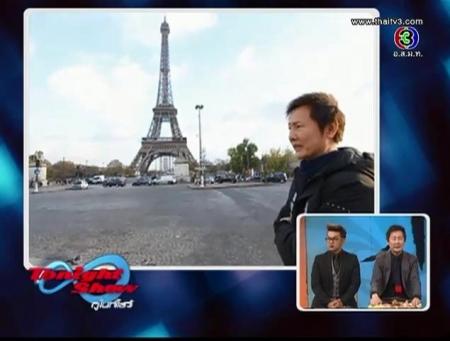ดูรายการย้อนหลัง อะเมซิ่งต่างแดน กรุงปารีส ประเทศฝรั่งเศส ช่วงที่ 2