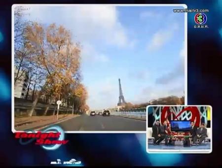 ดูรายการย้อนหลัง อะเมซิ่งต่างแดน กรุงปารีส ประเทศฝรั่งเศส ช่วงที่ 1