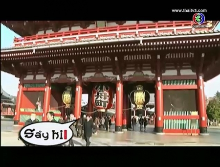 ดูละครย้อนหลัง Senso Ji Temple,Tokyo