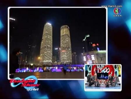 ดูรายการย้อนหลัง เซี่ยงไฮ้ ประเทศจีน