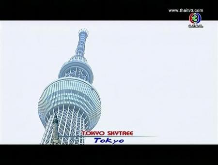 ดูละครย้อนหลัง Tokyo Skytree, Tokyo