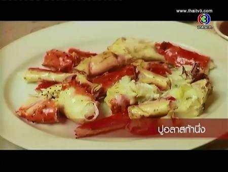 ดูรายการย้อนหลัง Ho Kitchen Seafood สาขาเหม่งจ๋าย