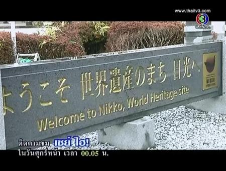 ดูละครย้อนหลัง Nilkko, World Heritage site