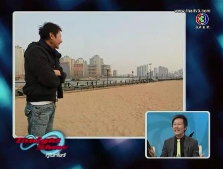 ดูรายการย้อนหลัง อเมซิ่งต่างแดน-นครเซี่ยงไฮ้ ประเทศจีน