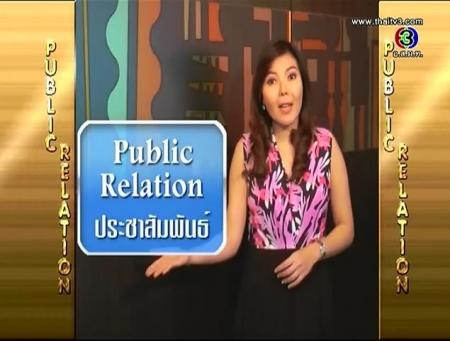 ดูละครย้อนหลัง Public Relation = ประชาสัมพันธ์