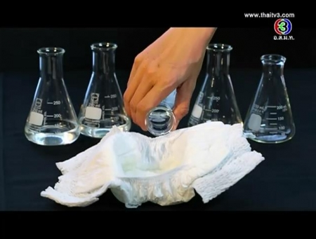 ดูรายการย้อนหลัง ทำไมผ้าอ้อมดูดซับของเหลวได้ปริมาณมาก