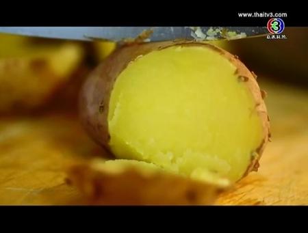 ดูรายการย้อนหลัง ทำไมไข่และมันฝรั่งก่อนและหลังต้มคุณลักษณะต่างกัน
