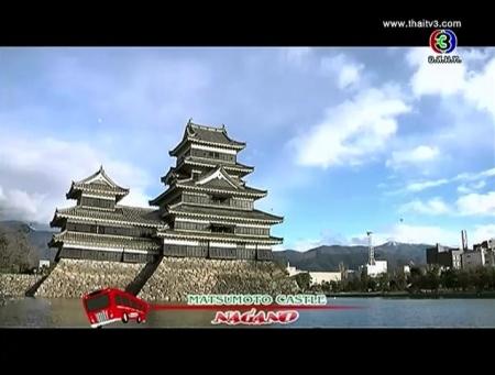 ดูละครย้อนหลัง Matsumoto Castle, Nagano