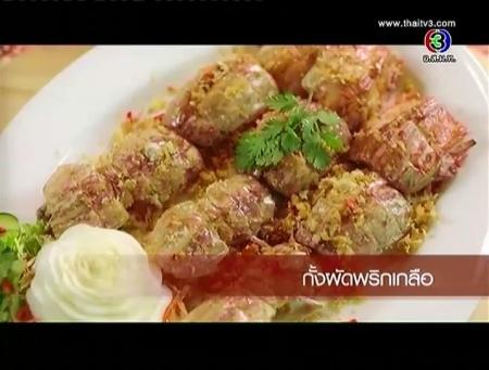ดูรายการย้อนหลัง ร้าน Ho Kitchen Seafood สาขาพระราม 3