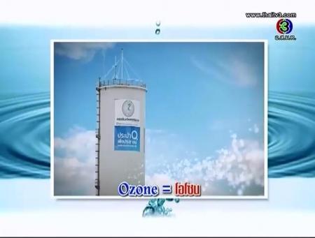 ดูละครย้อนหลัง Ozone = โอโซน