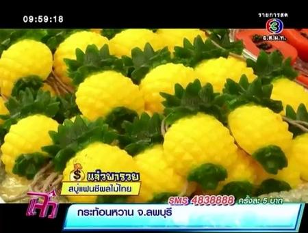 ดูละครย้อนหลัง แจ๋วพารวย - สบู่แฟนซีผลไม้ไทย