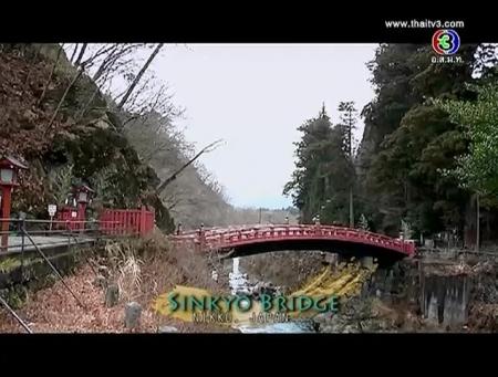 ดูละครย้อนหลัง Sinkyo Bridge, Nikko