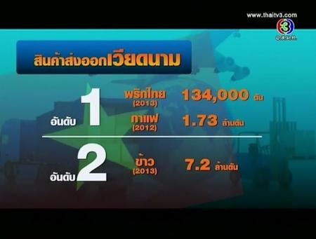 ดูละครย้อนหลัง เรียนรู้เบื้องหลังเศรษฐกิจเวียดนาม ตอน 2